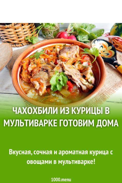 Чахохбили из курицы в мультиварке: 8 грузинских рецептов |