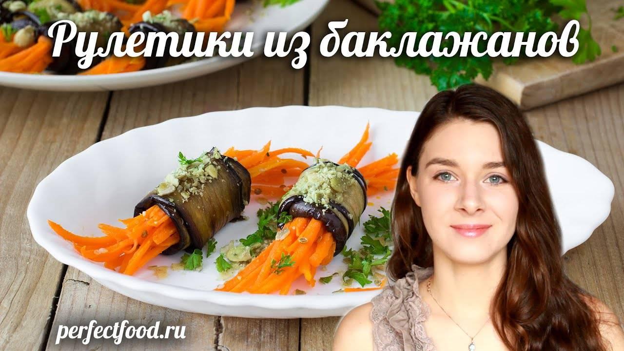 Рулетики из баклажанов: с морковью по-корейски, сочные, баклажаны с творогом - закуски из грибов и овощей - закуски - мои любимые рецепты
