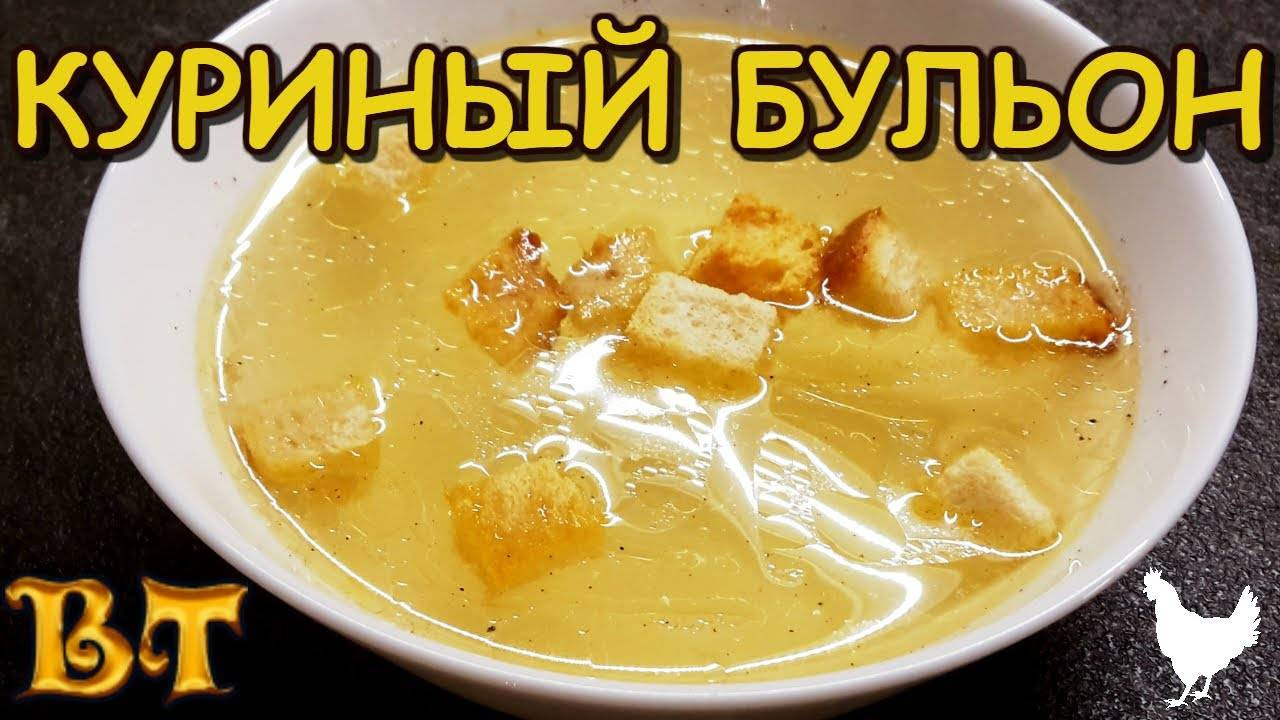 Как сварить вкусный и прозрачный бульон из курицы - пошаговые рецепты с фото