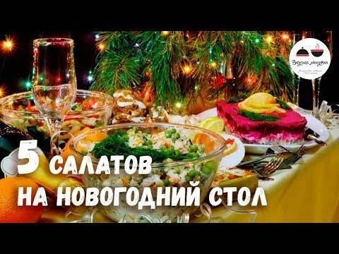 5 бюджетных салатов и закусок на новый год