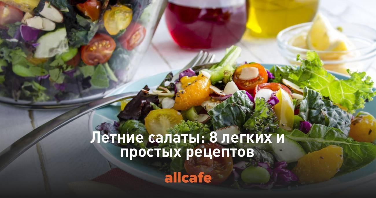 Летние овощные салаты по-новому!