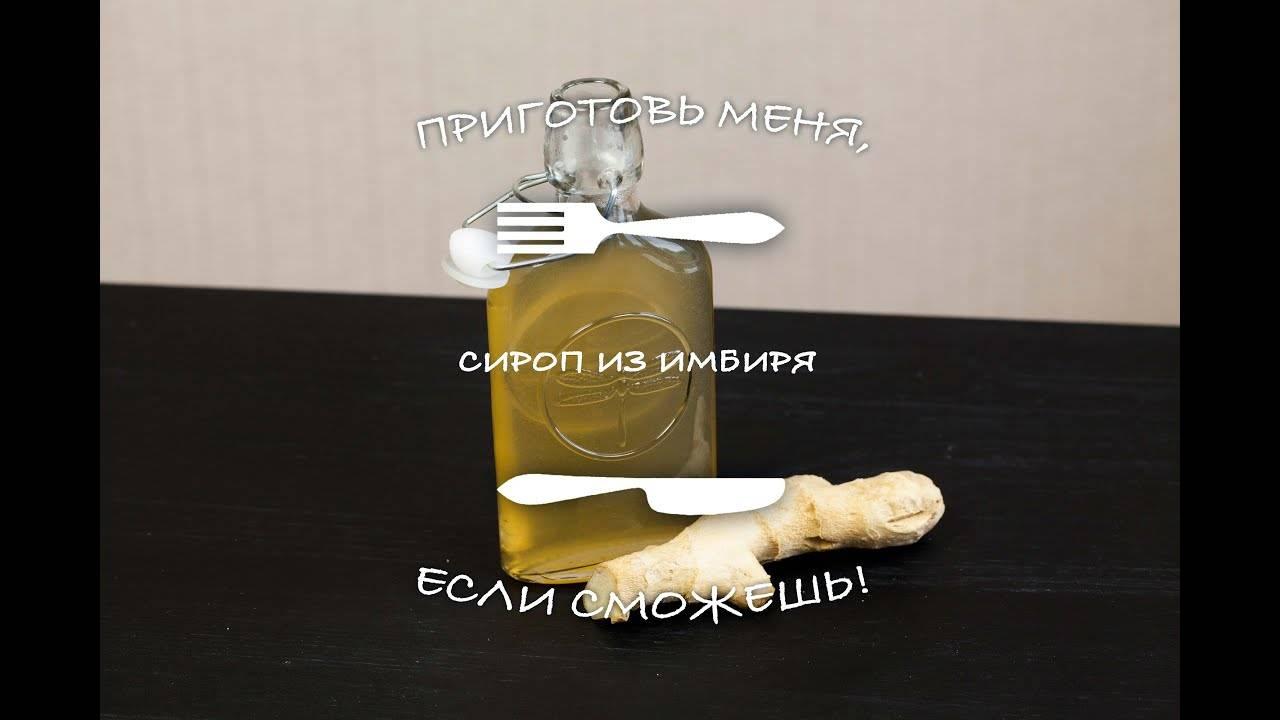 Имбирный сироп и чай. рецепты приготовления