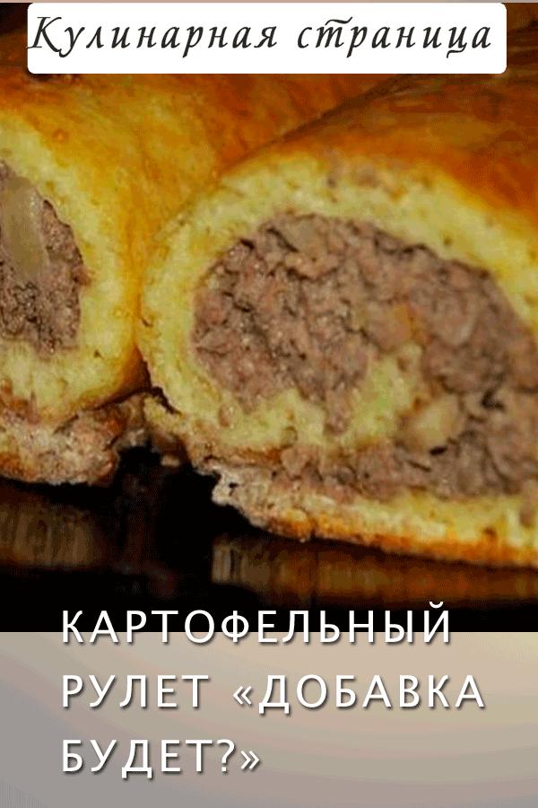 Как приготовить картофельный рулет с мясным фаршем