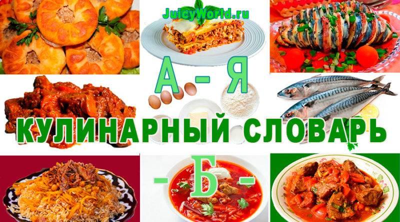 Узбекские блюда (23 стр.)