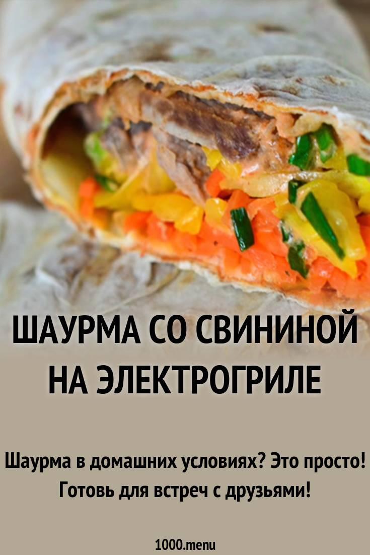 Шаурма со свининой – королевский фаст-фуд! рецепты домашней шаурмы со свининой и овощами, грибами, сыром, огурчиками