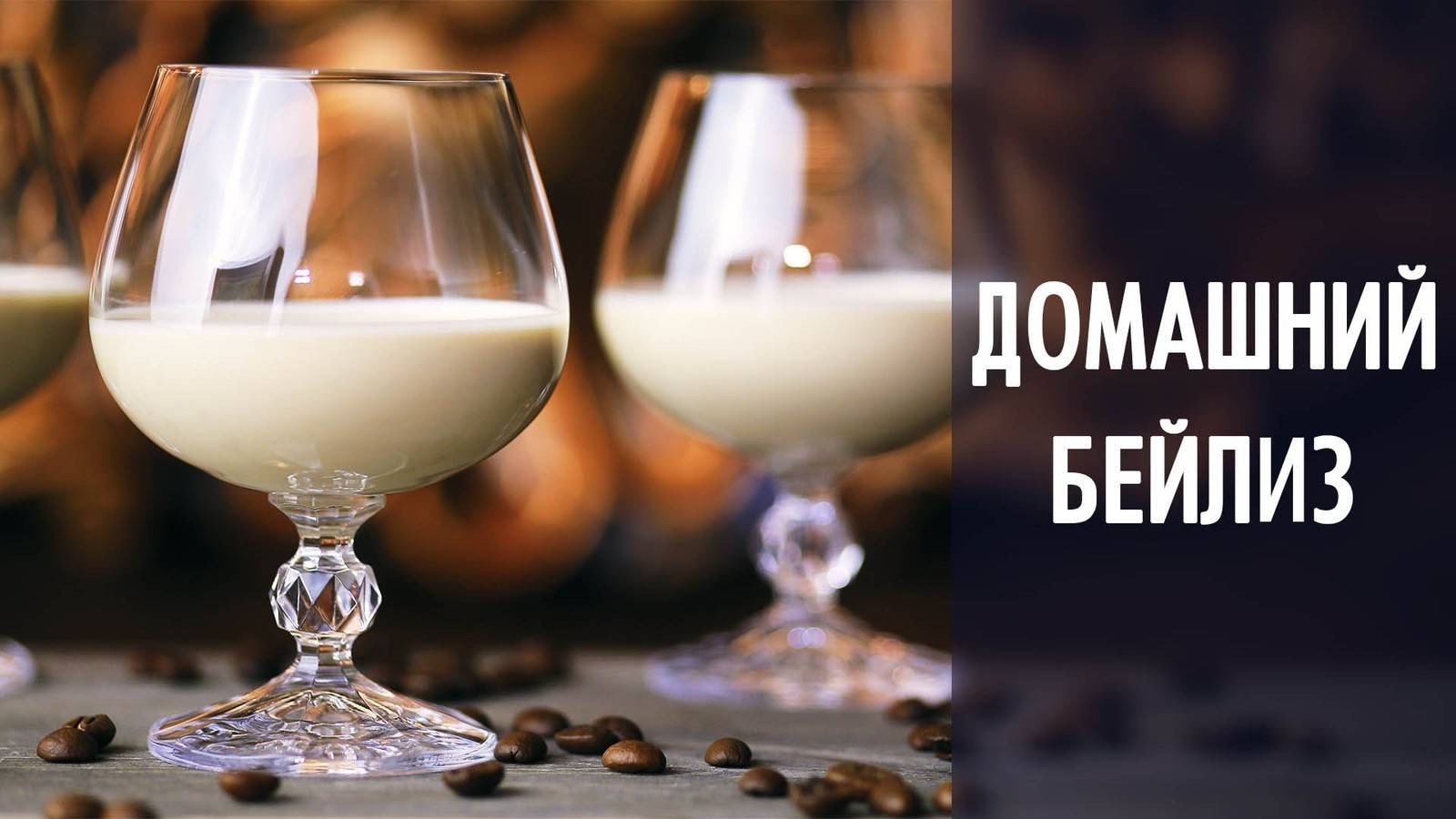 """Сливовый кекс с ароматом """"айриш крим"""""""