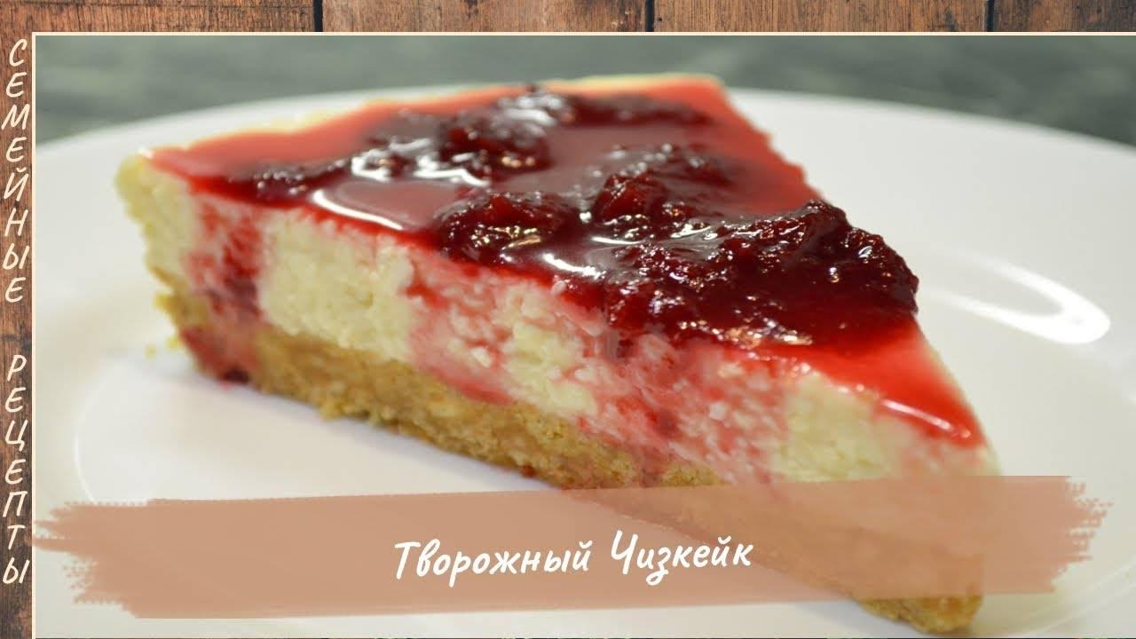 Рецепт чизкейка: 7 вариантов десерта без выпечки