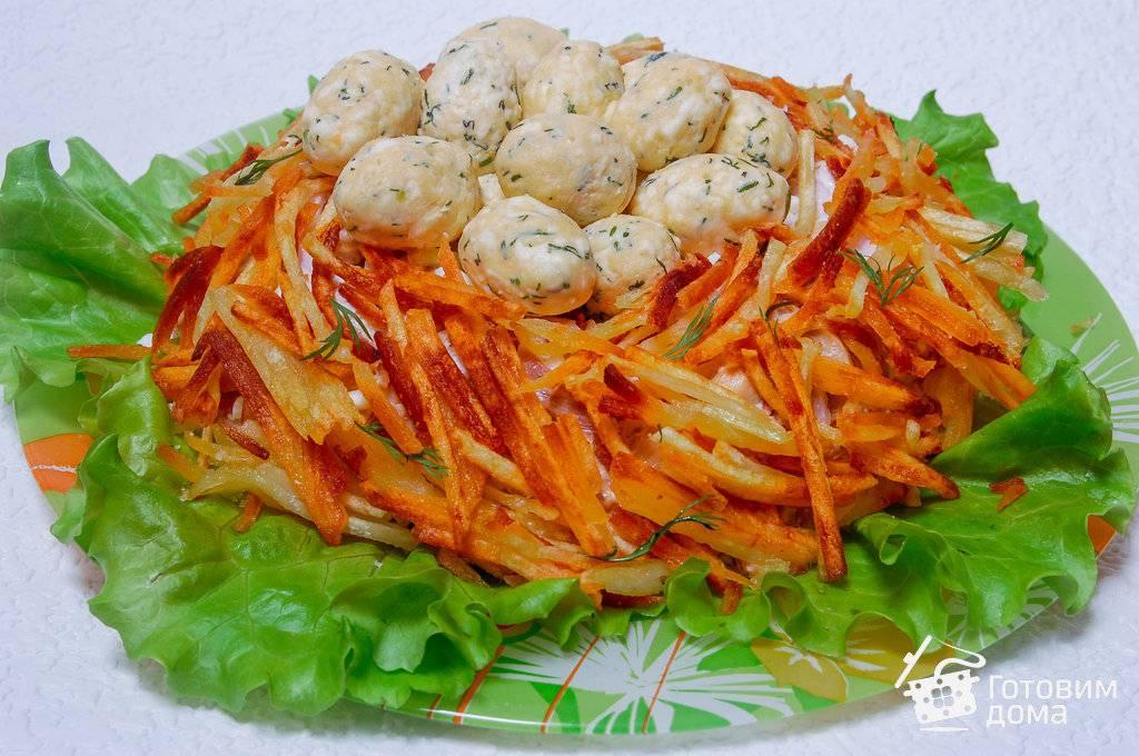 Вкусный салат гнездо кукушки с картошкой