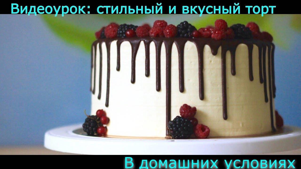 Крем маскарпоне и шоколадный ганаш ) - запись пользователя юля (yulya7) в сообществе кондитерская в категории украшение тортов кремом,шоколадом, фруктами - babyblog.ru