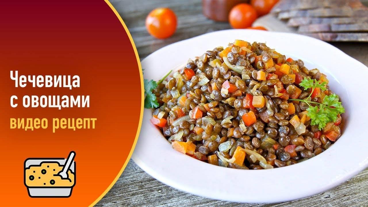 Чечевица с мясом и овощами