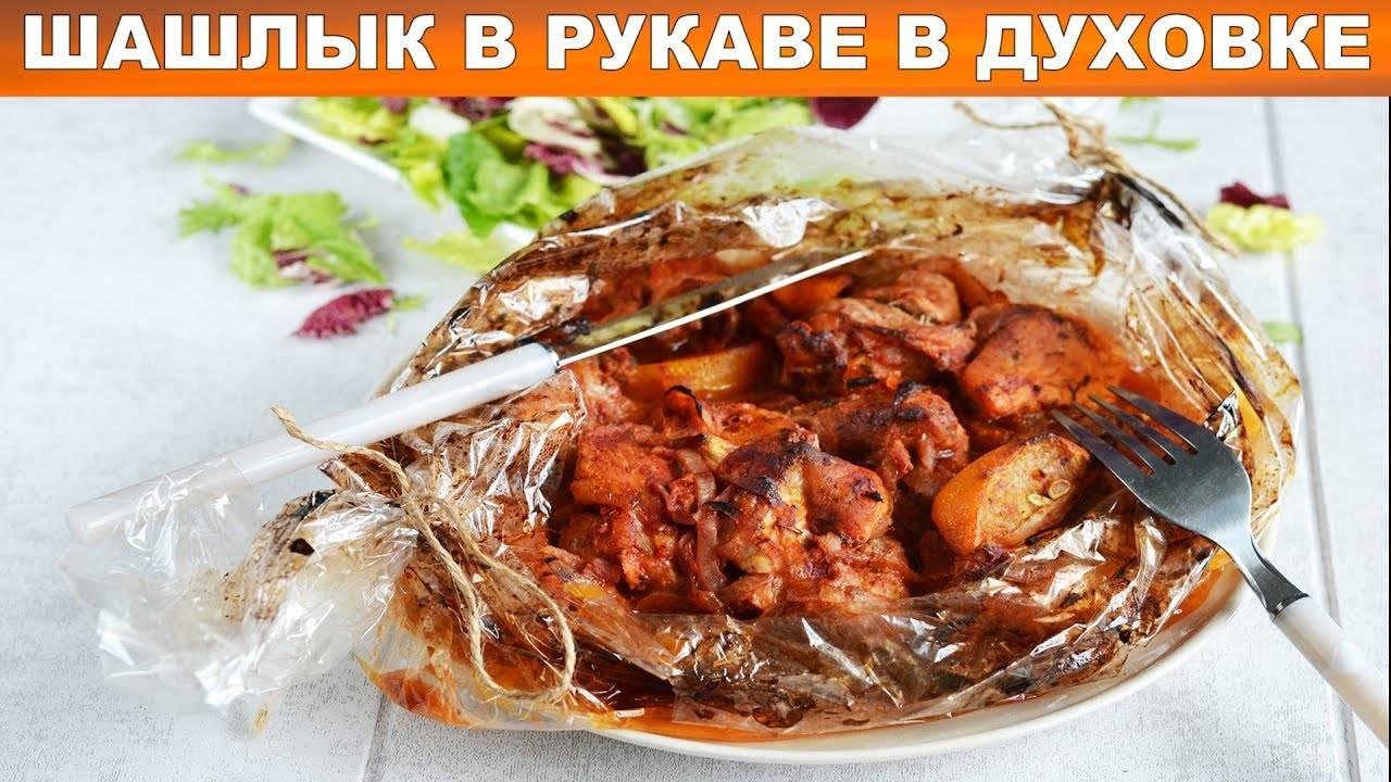 Шашлык из индейки с овощами