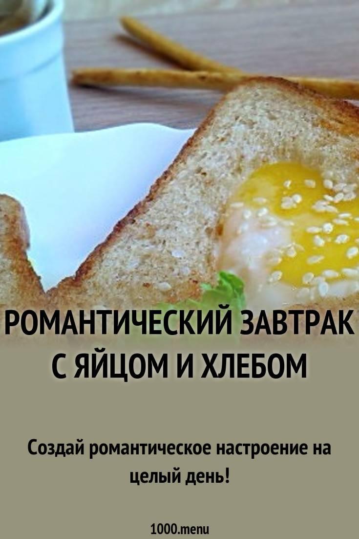 """Конкурс """"завтрак для любимых"""""""
