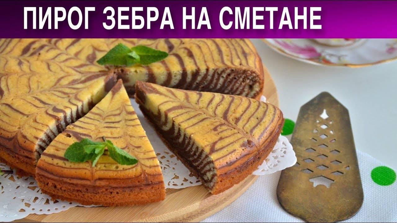 Пирог зебра классический рецепт на сметане — тутвкусно! ru
