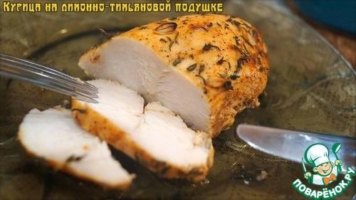 Курица на лимонно-тимьяновой подушке