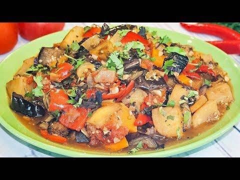 Аджапсандали. Овощное рагу с баклажанами