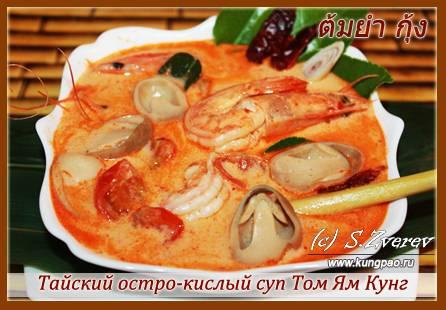 Суп том ям – рецепты приготовления тайского супа с кокосовым молоком в домашних условиях
