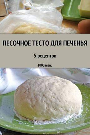 Песочное тесто. классический рецепт для печенья, пирога и корзиночек