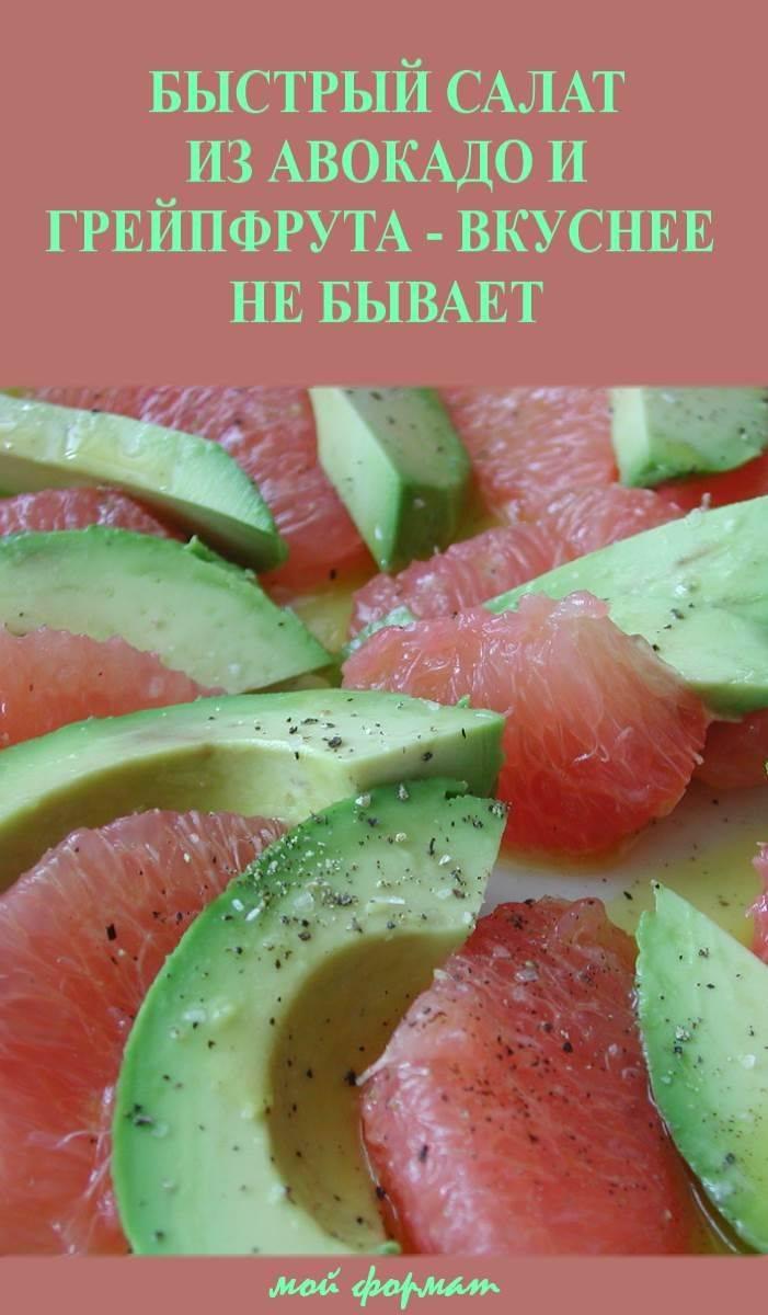Восхитительные салаты из авокадо: 21 рецепт для гурманов
