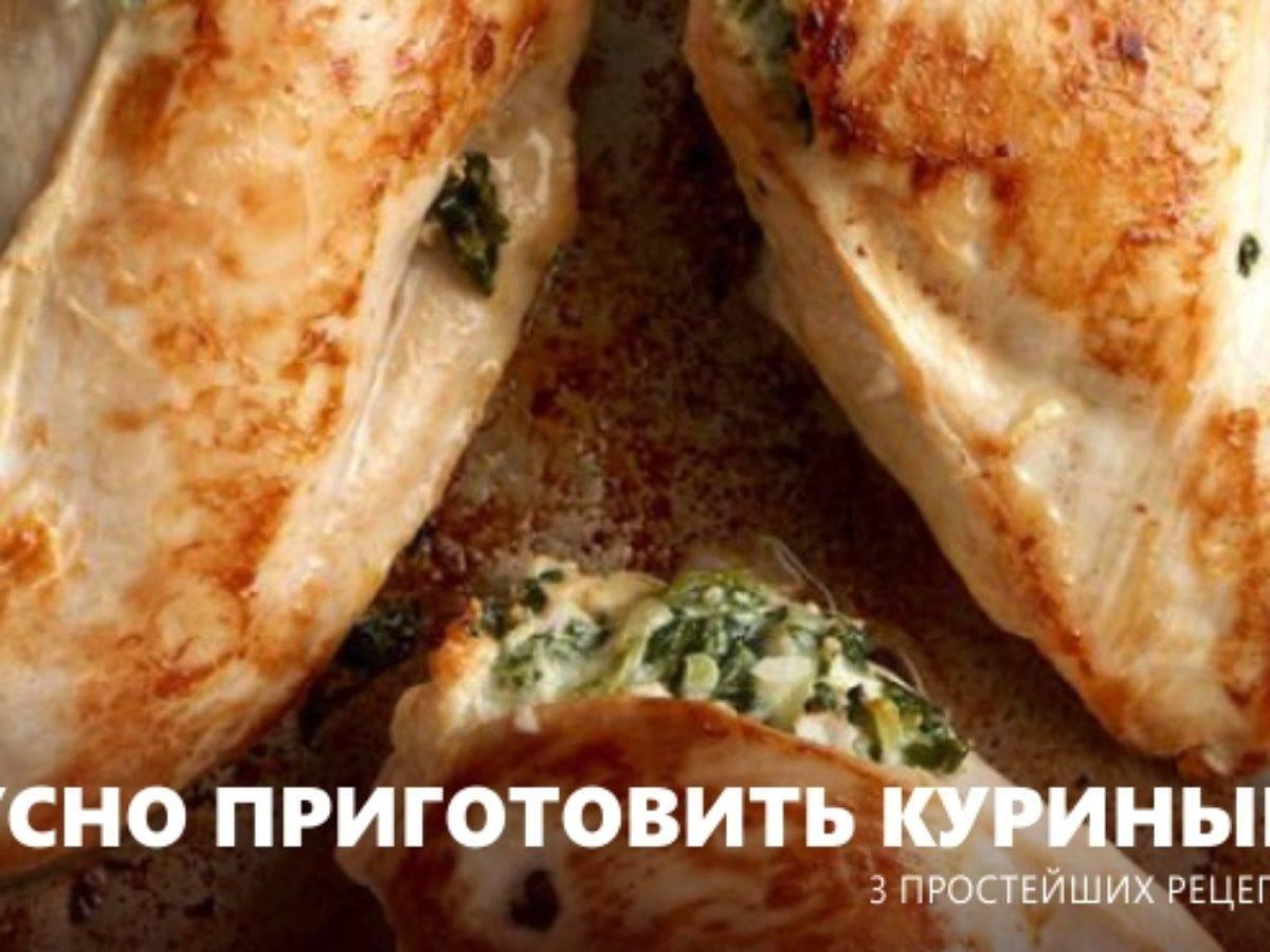 Сочные куриные грудки в духовке
