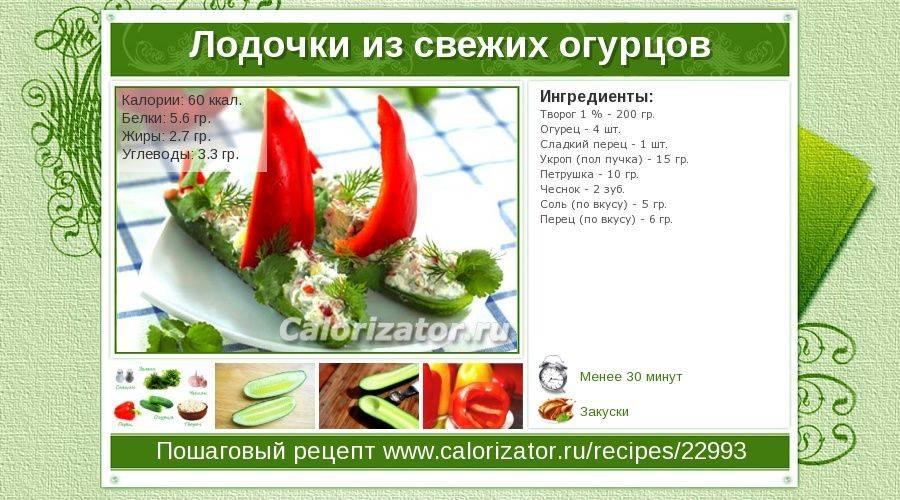 Огуречные лодочки рецепт с фото